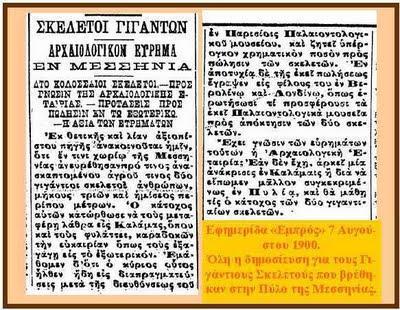 diaforetiko.gr : 230 Γίγαντες στην αρχαιότητα! Τα ευρήματα που αρνείται να κατατάξει η Παλαιοντολογία
