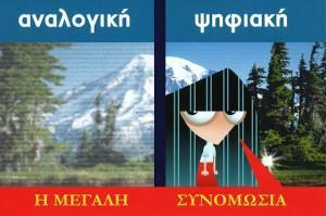 diaforetiko.gr : giati katarghsan thn analogikh thleorash 300x199 Έχετε αναρωτηθεί ποτέ γιατί κατάργησαν την αναλογική τηλεόραση;
