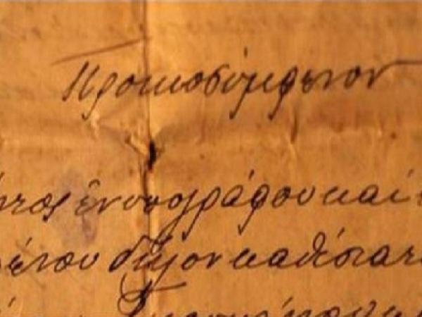diaforetiko.gr : proikosimfono 288288126 Προγαμιαίο συμβόλαιο της Αφέντρας!!!