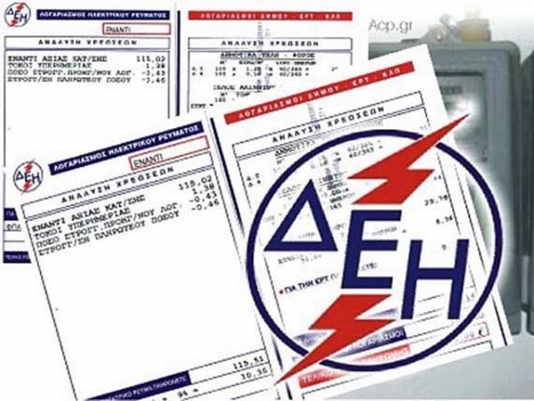 diaforetiko.gr : dei 12 600x450 Πώς να γλιτώσετε 60 ευρώ το μήνα από το λογαριασμό της ΔΕΗ !!!