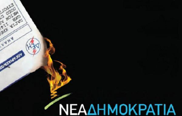 diaforetiko.gr : eisaggeliki erevna gia to xaratsi pou den plironei i nd 600x383 Εισαγγελική έρευνα για τη ΝΔ που δεν πληρώνει ΔΕΗ και χαράτσι!!!