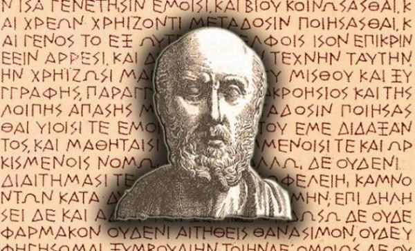 diaforetiko.gr : ippo 600x364 Το Μυστικό του Αιώνα! Ο Ιπποκράτης έχει τη θεραπεία του καρκίνου!