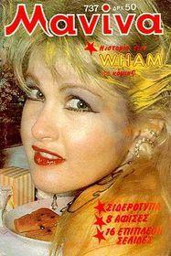 diaforetiko.gr : 80s 75 80 φωτογραφίες που θα σας θυμίσουν τη δεκαετία του 80!