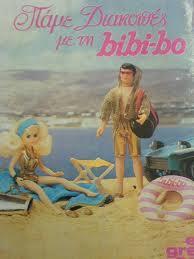 diaforetiko.gr : 80s 80 φωτογραφίες που θα σας θυμίσουν τη δεκαετία του 80!
