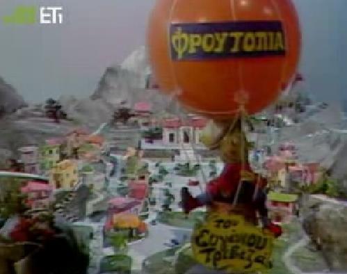 diaforetiko.gr : aerostato 80 φωτογραφίες που θα σας θυμίσουν τη δεκαετία του 80!