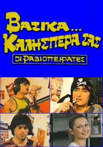 diaforetiko.gr : vasika kalispera sas 80 φωτογραφίες που θα σας θυμίσουν τη δεκαετία του 80!