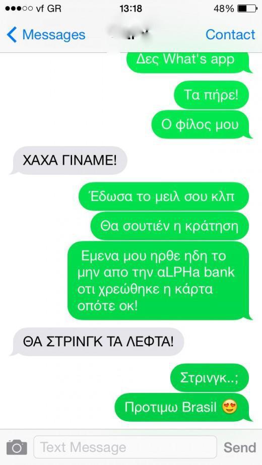 tilestwra.gr :  Ο φρέσκος καλοκαιρινός Κορέκτορας του 2014! 37 νέες ξεκαρδιστικές αυτόματες διορθώσεις