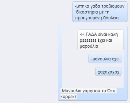 tilestwra.gr : 706769 Screenshot 5 57 Ο φρέσκος καλοκαιρινός Κορέκτορας του 2014! 37 νέες ξεκαρδιστικές αυτόματες διορθώσεις