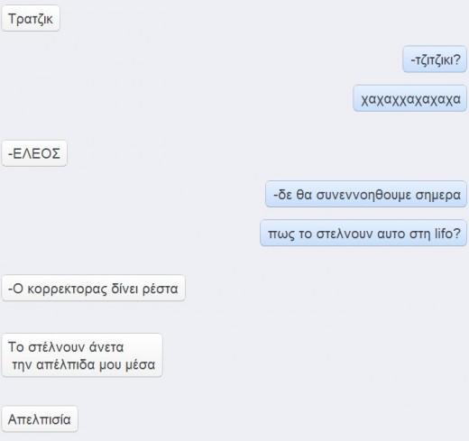 tilestwra.gr : 706771 Screenshot 7 39 Ο φρέσκος καλοκαιρινός Κορέκτορας του 2014! 37 νέες ξεκαρδιστικές αυτόματες διορθώσεις