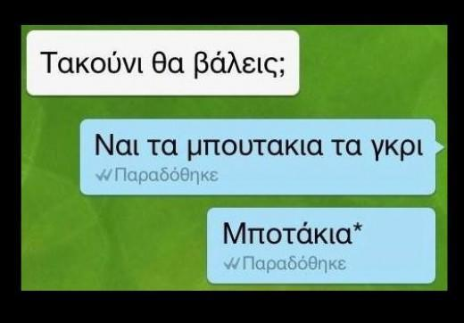 tilestwra.gr : 706782 Screenshot 18 38 Ο φρέσκος καλοκαιρινός Κορέκτορας του 2014! 37 νέες ξεκαρδιστικές αυτόματες διορθώσεις