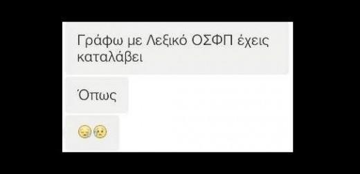 tilestwra.gr : 706789 Screenshot 17 36 Ο φρέσκος καλοκαιρινός Κορέκτορας του 2014! 37 νέες ξεκαρδιστικές αυτόματες διορθώσεις