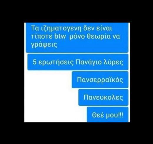 tilestwra.gr : 706792 Screenshot 14 39 Ο φρέσκος καλοκαιρινός Κορέκτορας του 2014! 37 νέες ξεκαρδιστικές αυτόματες διορθώσεις