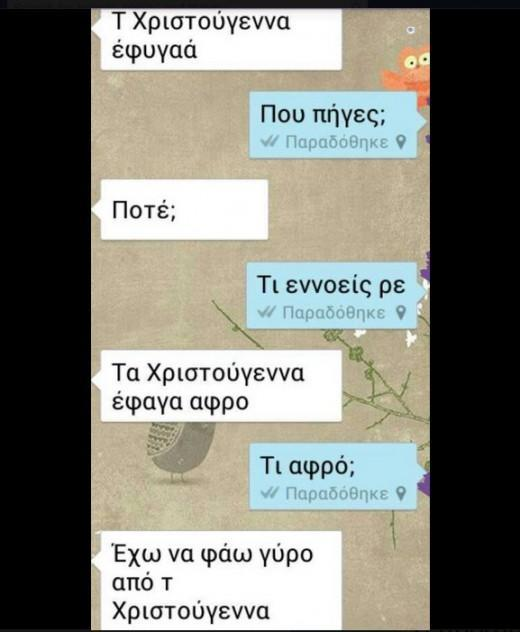 tilestwra.gr : 706803 Screenshot 1 53 Ο φρέσκος καλοκαιρινός Κορέκτορας του 2014! 37 νέες ξεκαρδιστικές αυτόματες διορθώσεις