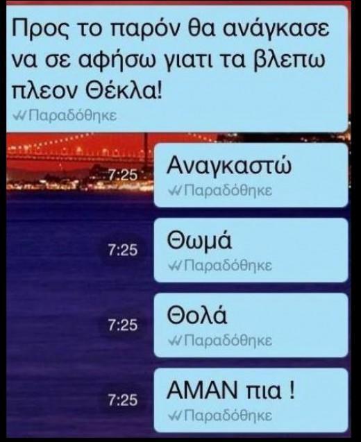 tilestwra.gr : 706806 Screenshot 12 52 Ο φρέσκος καλοκαιρινός Κορέκτορας του 2014! 37 νέες ξεκαρδιστικές αυτόματες διορθώσεις