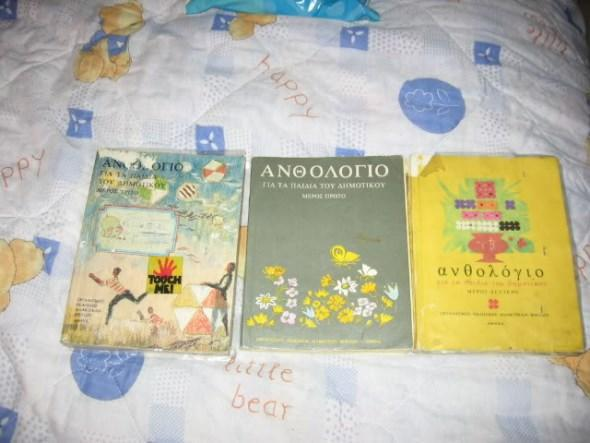 anapnoes.gr : IMG 7100 Όταν πηγαίναμε εμείς σχολείο!! Τι διαφορετικό είχαν τα δικά μας σχολικά χρόνια με των σημερινών παιδιών;;;
