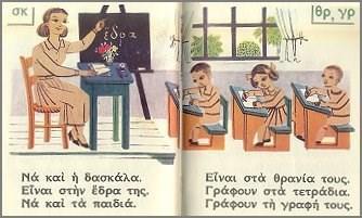 anapnoes.gr : anagnostiko Όταν πηγαίναμε εμείς σχολείο!! Τι διαφορετικό είχαν τα δικά μας σχολικά χρόνια με των σημερινών παιδιών;;;