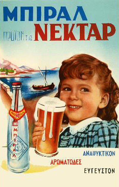 diaforetiko.gr : ΡΕΚΛΑΜΑ 3 Παλιές ελληνικές διαφημιστικές αφίσες που… ξυπνούν όμορφες μνήμες!