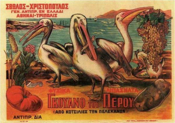 diaforetiko.gr : 1101 600x420 Παλιές ελληνικές διαφημιστικές αφίσες που… ξυπνούν όμορφες μνήμες!