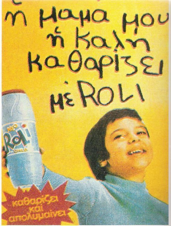 diaforetiko.gr : 2217 Παλιές ελληνικές διαφημιστικές αφίσες που… ξυπνούν όμορφες μνήμες!
