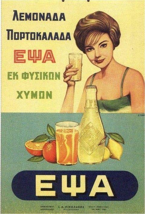 diaforetiko.gr : 22a52236bcbb75c8065ae0d88404341c Παλιές ελληνικές διαφημιστικές αφίσες που… ξυπνούν όμορφες μνήμες!