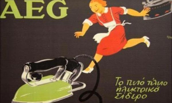 diaforetiko.gr : 487main 600x359 Παλιές ελληνικές διαφημιστικές αφίσες που… ξυπνούν όμορφες μνήμες!