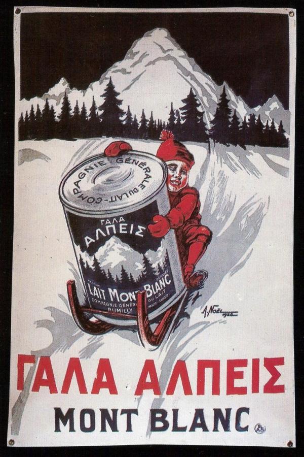 diaforetiko.gr : 58e1186d29c82d514d90de296cbfcbf9 600x900 Παλιές ελληνικές διαφημιστικές αφίσες που… ξυπνούν όμορφες μνήμες!