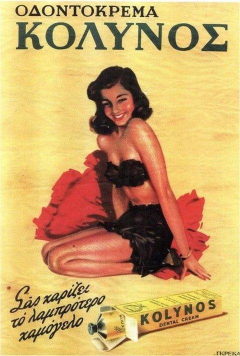 diaforetiko.gr : 5e8eead1eaa8f93e7e6cfff1db557a6f Παλιές ελληνικές διαφημιστικές αφίσες που… ξυπνούν όμορφες μνήμες!
