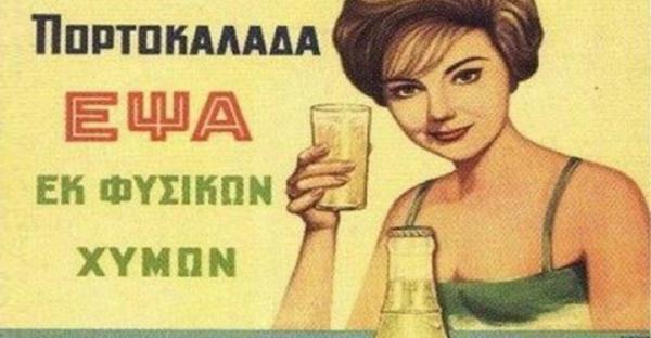 diaforetiko.gr : 67847 600x312 Παλιές ελληνικές διαφημιστικές αφίσες που… ξυπνούν όμορφες μνήμες!