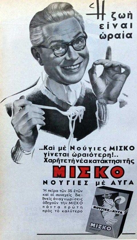 diaforetiko.gr : 911aff503dcb52e3fa66d6409607d276 Παλιές ελληνικές διαφημιστικές αφίσες που… ξυπνούν όμορφες μνήμες!