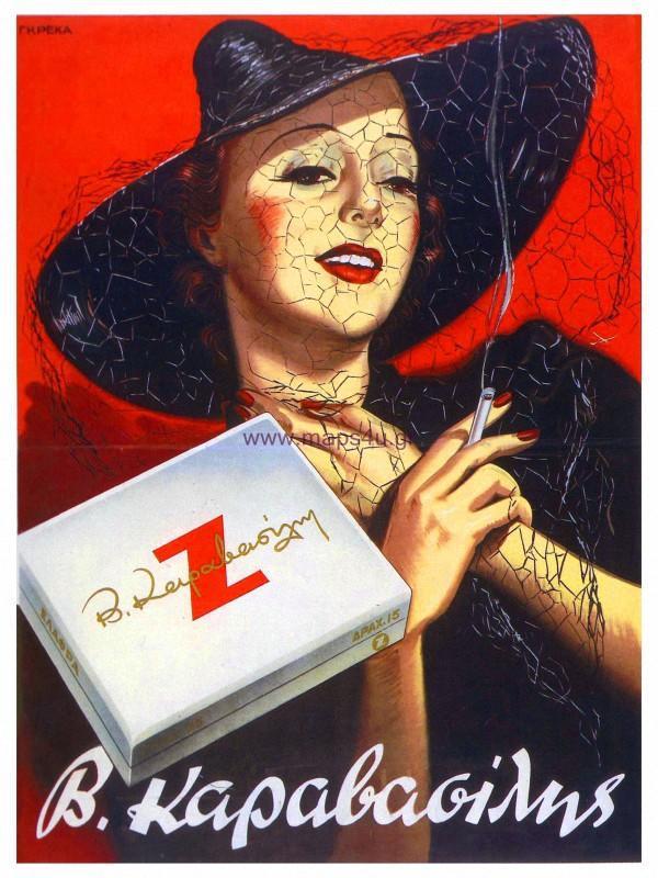 diaforetiko.gr : CIG003 Παλιές ελληνικές διαφημιστικές αφίσες που… ξυπνούν όμορφες μνήμες!