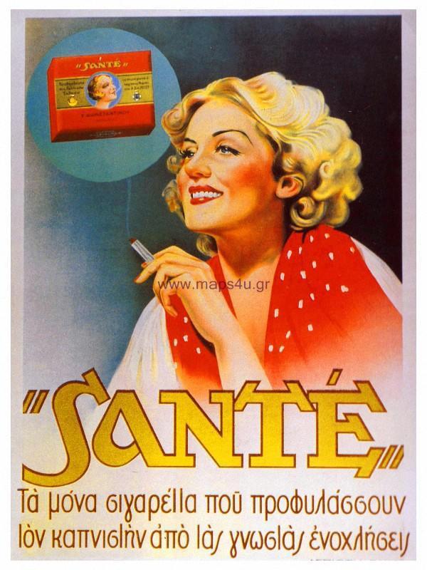 diaforetiko.gr : CIG008 Παλιές ελληνικές διαφημιστικές αφίσες που… ξυπνούν όμορφες μνήμες!