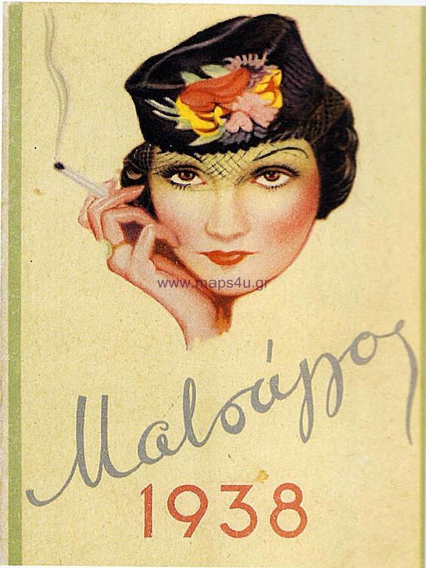 diaforetiko.gr : CIG028 Παλιές ελληνικές διαφημιστικές αφίσες που… ξυπνούν όμορφες μνήμες!