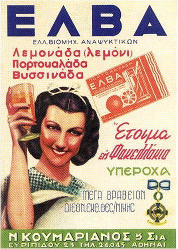 diaforetiko.gr : Elba Lemonade Old Ad Παλιές ελληνικές διαφημιστικές αφίσες που… ξυπνούν όμορφες μνήμες!