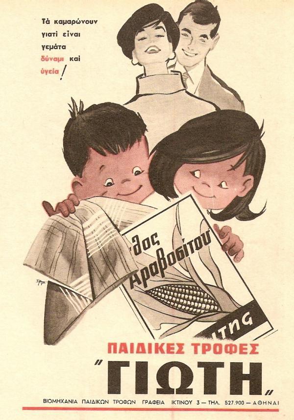 diaforetiko.gr : Giotis Foods Old Ad 600x857 Παλιές ελληνικές διαφημιστικές αφίσες που… ξυπνούν όμορφες μνήμες!