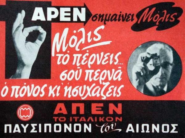 diaforetiko.gr : apen 600x449 Παλιές ελληνικές διαφημιστικές αφίσες που… ξυπνούν όμορφες μνήμες!