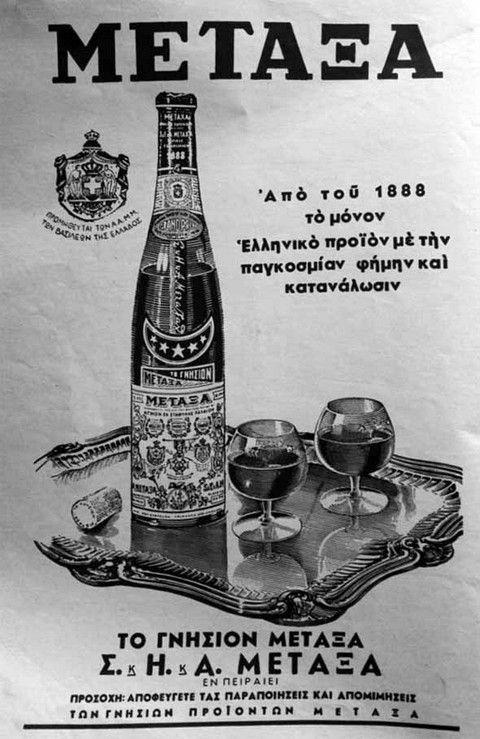 diaforetiko.gr : c01e73eadd683406a45304e73152bbf2 Παλιές ελληνικές διαφημιστικές αφίσες που… ξυπνούν όμορφες μνήμες!