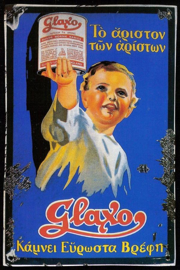 diaforetiko.gr : ceb5cebbceb4ceb9 1 600x900 Παλιές ελληνικές διαφημιστικές αφίσες που… ξυπνούν όμορφες μνήμες!