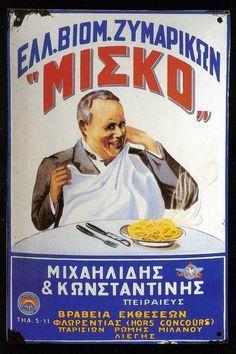 diaforetiko.gr : f8fd5cfcb6c723bf63b898b8e1b41917 Παλιές ελληνικές διαφημιστικές αφίσες που… ξυπνούν όμορφες μνήμες!