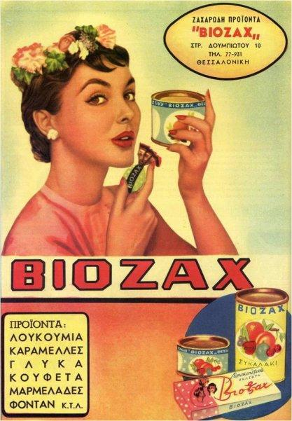 diaforetiko.gr : greek ads 6 Παλιές ελληνικές διαφημιστικές αφίσες που… ξυπνούν όμορφες μνήμες!