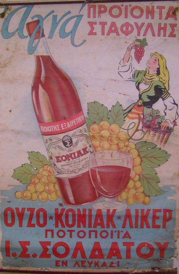 diaforetiko.gr : i s soldatos 600x916 Παλιές ελληνικές διαφημιστικές αφίσες που… ξυπνούν όμορφες μνήμες!