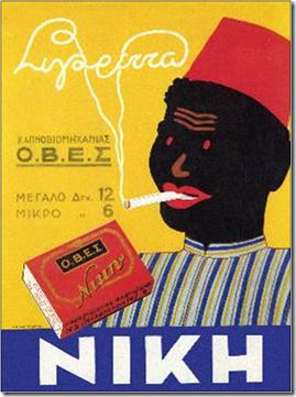 diaforetiko.gr : image thumb12 Παλιές ελληνικές διαφημιστικές αφίσες που… ξυπνούν όμορφες μνήμες!