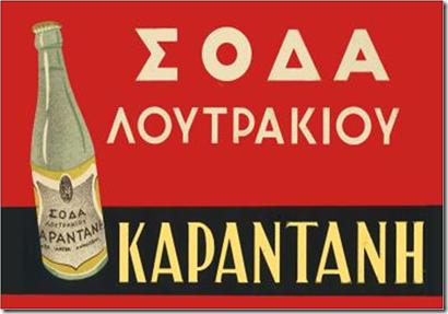 diaforetiko.gr : image thumb13 Παλιές ελληνικές διαφημιστικές αφίσες που… ξυπνούν όμορφες μνήμες!