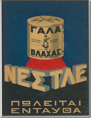 diaforetiko.gr : image thumb8 Παλιές ελληνικές διαφημιστικές αφίσες που… ξυπνούν όμορφες μνήμες!