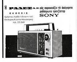 diaforetiko.gr : images Παλιές ελληνικές διαφημιστικές αφίσες που… ξυπνούν όμορφες μνήμες!