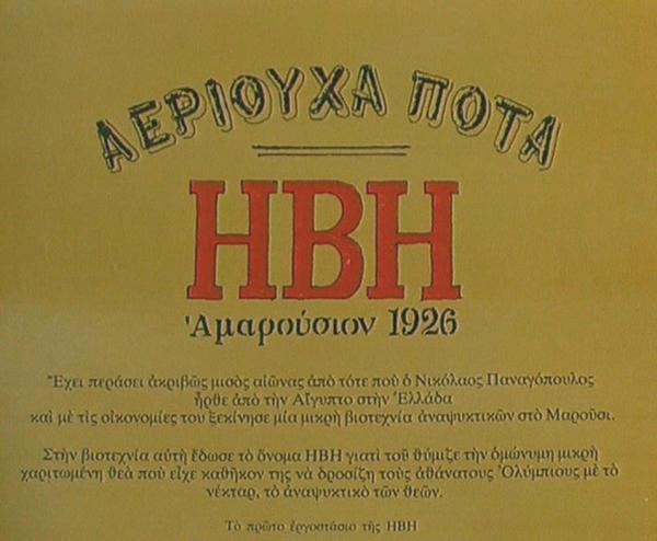 diaforetiko.gr : ivi history 600x494 Παλιές ελληνικές διαφημιστικές αφίσες που… ξυπνούν όμορφες μνήμες!