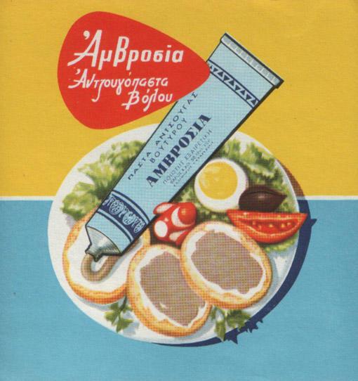 diaforetiko.gr : old ad 1 Παλιές ελληνικές διαφημιστικές αφίσες που… ξυπνούν όμορφες μνήμες!