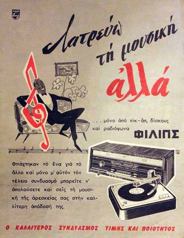 diaforetiko.gr : palies diafimiseis philips Παλιές ελληνικές διαφημιστικές αφίσες που… ξυπνούν όμορφες μνήμες!