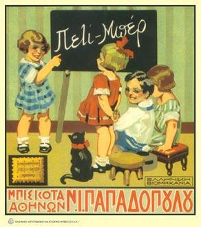 diaforetiko.gr : sa223 Παλιές ελληνικές διαφημιστικές αφίσες που… ξυπνούν όμορφες μνήμες!