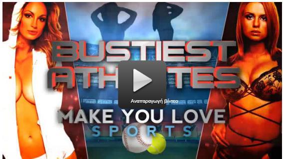 VIDEO: Οι 9 πιο…πληθωρικές αθλήτριες στον κόσμο, που θα σας κάνουν να λατρέψετε τον αθλητισμό!