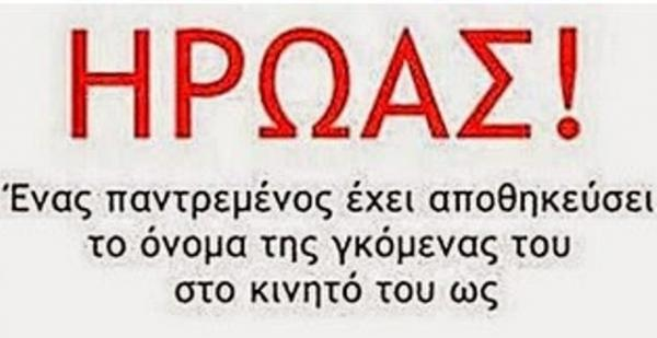 diaforetiko.gr : tromaktiko946 600x309 Πως αποθήκευσε ένας παντρεμένος την παράνομη σχέση του στο κινητό; Πραγματικά απίστευτος...
